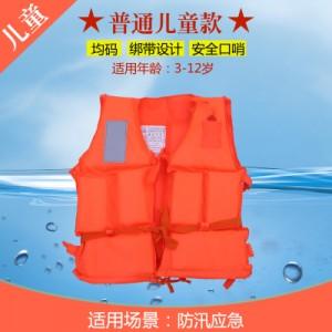 Детский спасательный жилет арт. СЖ04,цвет: Оранжевый