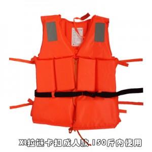 Взрослый спасательный жилет на молнии XL арт.СЖ07